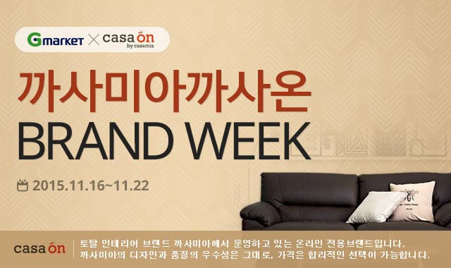 http://image.gmkt.kr/Gmkt_Event/2015/11/151112_Casamia/mobile/spot.jpg