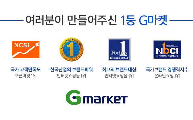 쇼핑은 시작부터 끝까지 대한민국 1등 온라인 쇼핑 G마켓