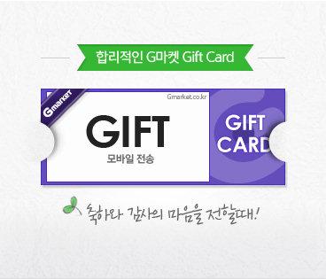 합리적인 G마켓 Gift Card Gift 모바일 전용 G마켓 Gift Card 축하와 감사의 마음을 전할때!