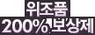 ����ǰ 200% ������
